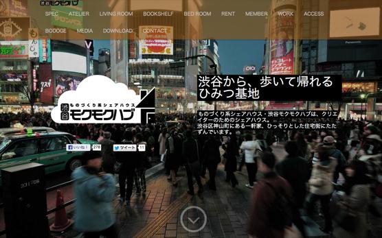 渋谷モクモクハブ  ものづくり系シェアハウス 渋谷モクモクハブ 1